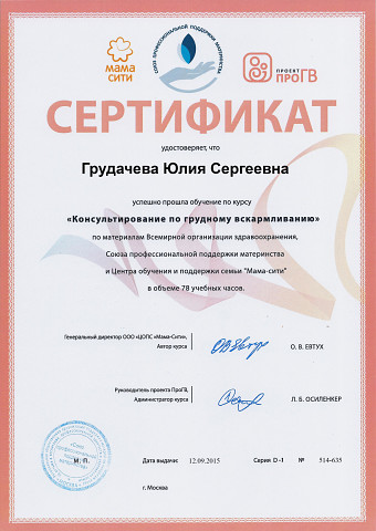 сертификат специалиста по гв